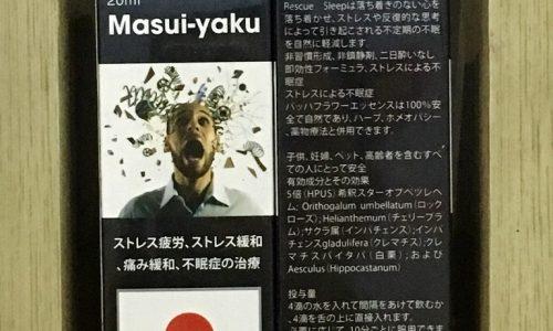 Thuốc Ngủ Masui – Yaku Nhật Giải Pháp Trị Mất Ngủ Hiệu Quả